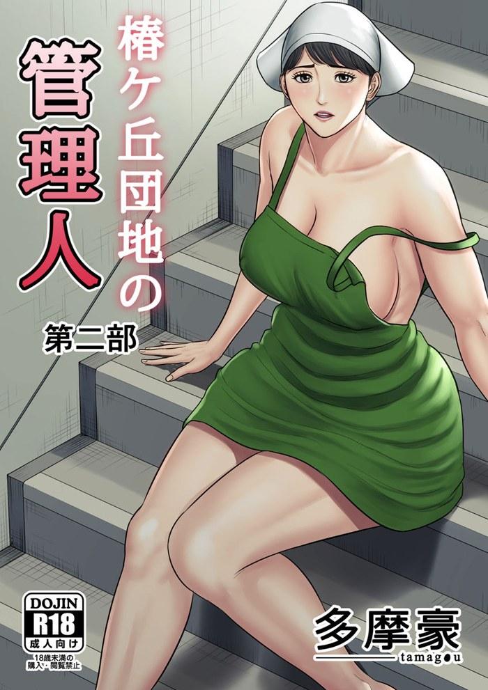 Tsubakigaoka Danchi no Kanrinin season 2
